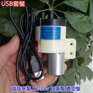 370 водяной вакуумный насос высокого давления,3-6 V USB+трубка
