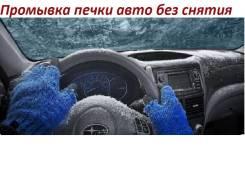 Промывка авто печек без снятия от1000р