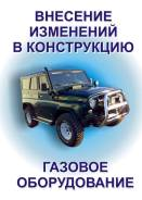 Переоборудование, внесение изменений в конструкцию в Кызыле