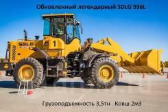 SDLG LG936L. Погрузчик фронтальный , гарантия 3 года, 3 500кг., Дизельный, 2,00куб. м.