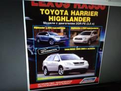 Книга по ремонту и обслуживанию Toyota Harrier Higlander Lexus RX350