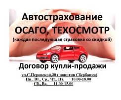 Автострахование и тех. осмотр