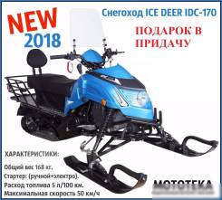 Ice Deer IDC-170. исправен, без птс, без пробега