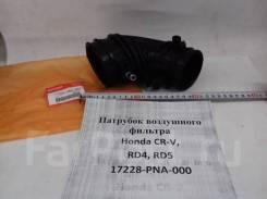 Патрубок воздушного фильтра Honda CR-V, K20A, RD4, RD5. 17228-PNA-000