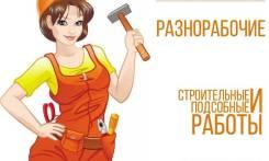 Грузчики Новосибирск, переезды, вывоз мусора, Газель