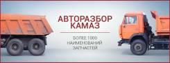 Авторазбор Камаз