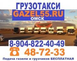 Грузоперевозки переезды квартир Gazel55ru недорого в Омске Грузотакси