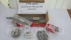 Цепь. комплект для замены цепи 2NZ Toyota