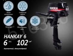 Лодочный мотор hangkai 6л. с. 2020г. Доставка бесплатно.