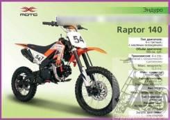 ABM Raptor 140. 140куб. см., исправен, без птс, без пробега