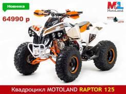 Motoland Sport 125, 2019