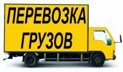 Грузоперевозки 4WD, Грузовое Такси в г. Амурск и ДВ-регионе