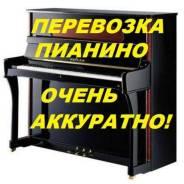 Грузоперевозки, перевозка мебели, фортепьяно, грузовое такси, переезд.