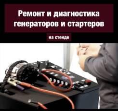 Диагностика генераторов на проф. стенде! Срочный ремонт