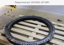 ОПУ 227-6081 (опорно-поворотный круг Caterpillar 320DL)