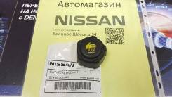 Крышка расширительного бачка. Nissan: Rogue, X-Trail, Micra, NV200, Qashqai, Pulsar, Juke, Almera, Qashqai+2, Micra C+C, Dualis, Primera, Note Двигате...