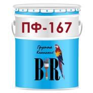 Краска для кораблей ПФ-167 красная