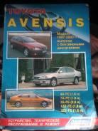 Продам книгу по ремонту и эксплуатации Тоyota Avensis
