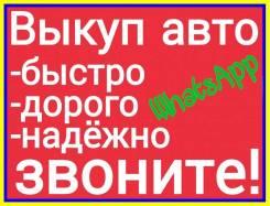 Срочный Выкуп АВТО по Всему Приморскому Краю! Частное лицо!