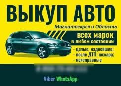 Выкуп АВТО Магнитогорск