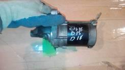 Стартер Honda Civic EU1, ES1 D15B