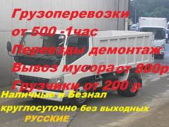 Вывоз мусора Самосвалами +грузчики догрузки. Переезды От 800 рублей