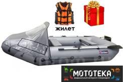 Лодка ПВХ Хантер 280 РТ Комфорт