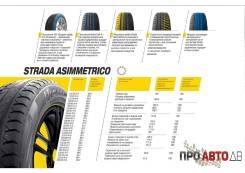 Viatti Strada Asimmetrico V-130. летние, новый