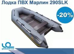 Marlin. 2019 год, длина 2,90м., 1,00л.с.