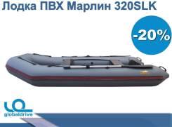 Marlin. 2019 год, длина 3,20м., 1,00л.с.