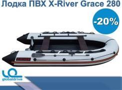 Российская надувная лодка X-River Grace 280 НДНД. Акция - 20%