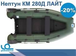 Нептун. 2019 год, длина 2,80м., 1,00л.с.