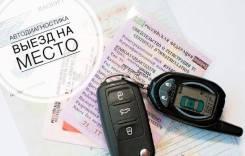 Помощь в покупке автомобиля! Профессиональная проверка авто!500 руб.