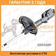 Амортизатор задний газовый правый LYNX / G32332R. Гарантия 24 мес.