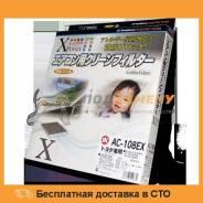 Фильтр салонный угольный VIC / AC108EX
