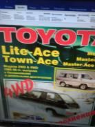 Книга по ремонту и обслуживанию Toyota Lite-Ace 85-96 год