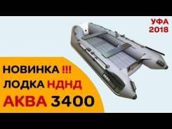 АКВА 3400 НДНД -Пожалуй лучшая лодка с надувным дном низкого давления!