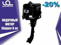 Лодочный мотор Skipper 6 л. с.