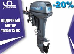 Лодочный мотор Yadao 15 лс от официального дилера