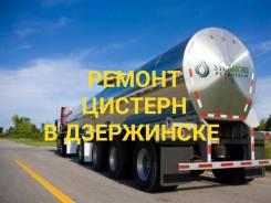 Ремонт автоцистерн и танк контейнеров
