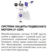 Иммобилайзер Yamaha Y-COP 6Y8-28107-94 6CE Y6COA-00 6y8-w0035-j1-00