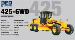 Liugong CLG 425II-6WD, 2019