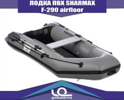 Лодка ПВХ Sharmax F-290 airfloor