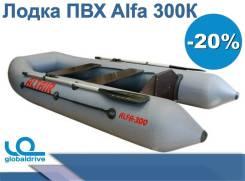 Надувная лодка ПВХ Alfa 300К
