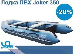 Надувная лодка ПВХ Joker 350