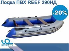 Лодка ПВХ REEF 290НД От Официального дилера. СПАС. Жилет В Подарок