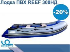 Лодка ПВХ REEF 300НД от официального дилера