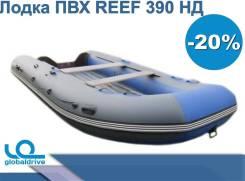 Лодка ПВХ REEF 390 НД от официального дилера (спас. жилет в подарок)