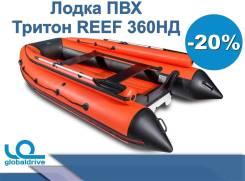 Лодка надувная REEF Тритон 360НД (спас. жилет в подарок)
