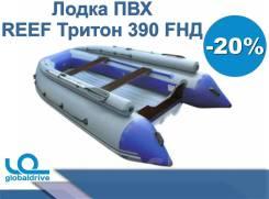 Лодка REEF Тритон 390F НД (спас. жилет в подарок)